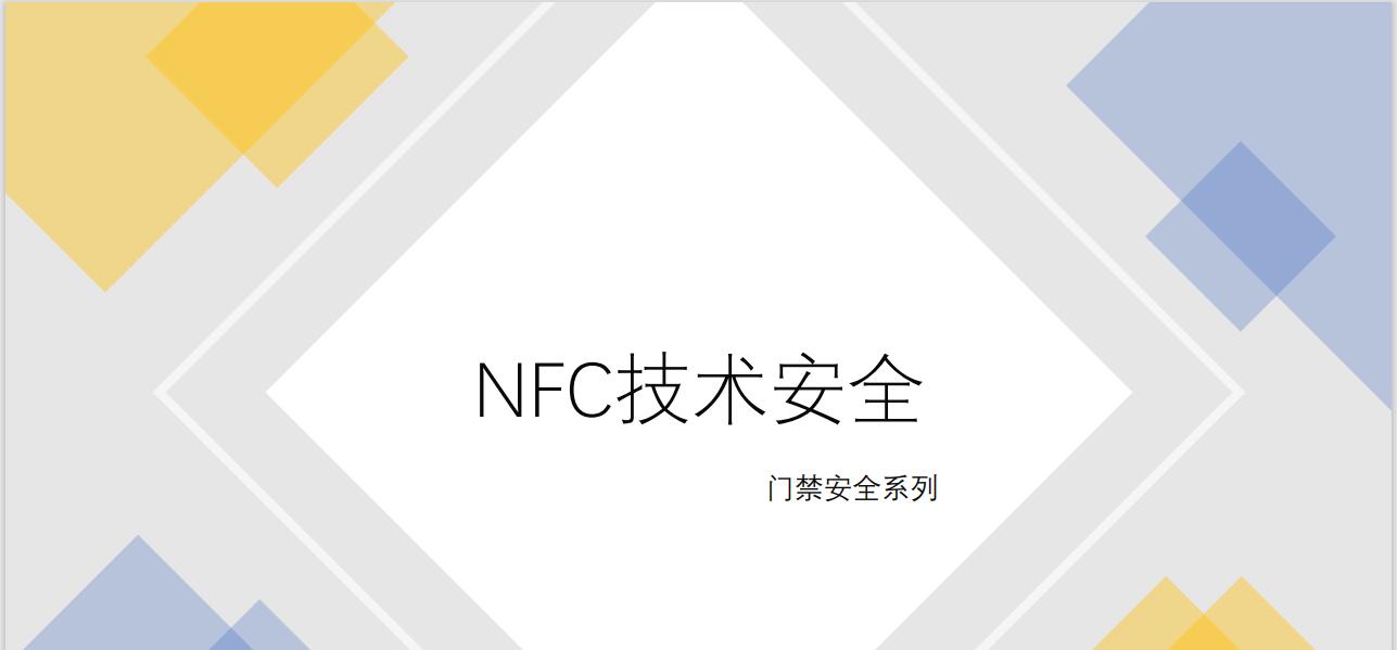 NfC模拟