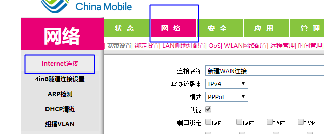 移动宽带改桥接配置IPV6